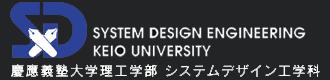 慶應義塾大学理工学部 システムデザイン工学科